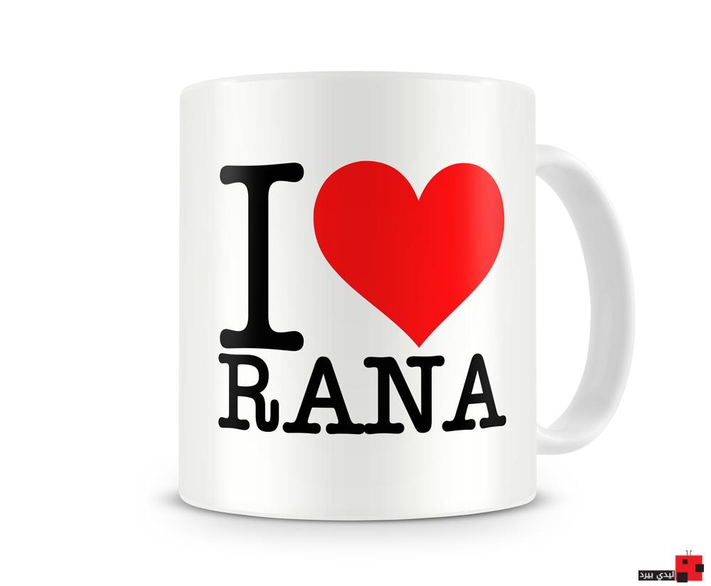 بالصور صور اسم رنا , خلفيات رائعه جدا لصور اسم رنا 3416 1