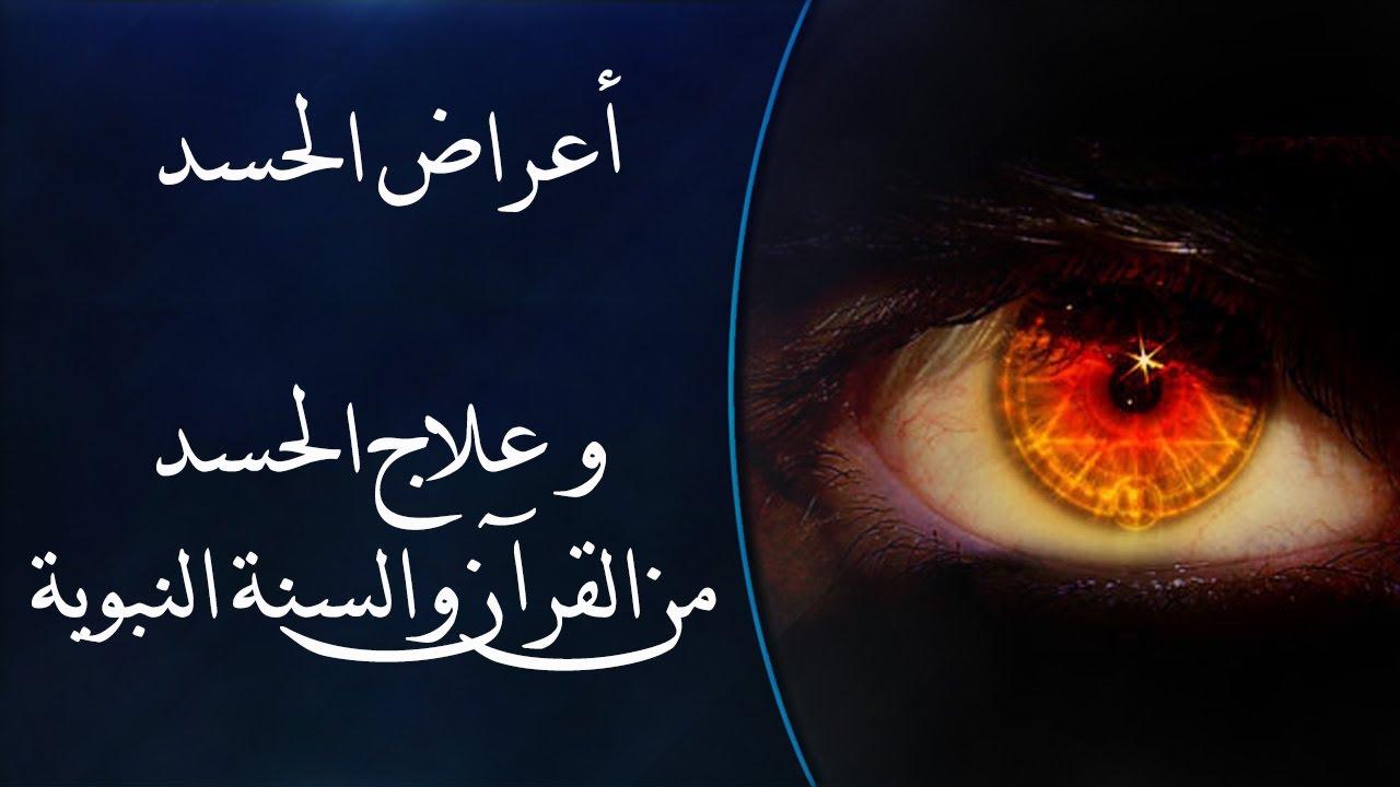 صوره الحسد والعين , ايات ابطال الحسد من القران الكريم