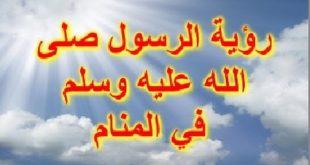 تفسير رؤية الرسول في المنام دون رؤية وجهه , رؤيه النبى بدون وجهه فى المنام