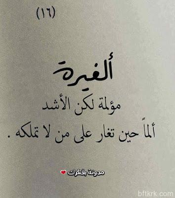 بالصور كلمات حزينه عن الفراق الحبيب , عبارات مؤلمه عن الفراق 3448 4
