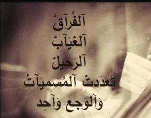 بالصور كلمات حزينه عن الفراق الحبيب , عبارات مؤلمه عن الفراق 3448 5
