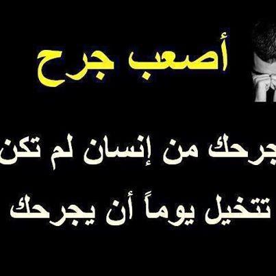بالصور كلمات حزينه عن الفراق الحبيب , عبارات مؤلمه عن الفراق 3448 6