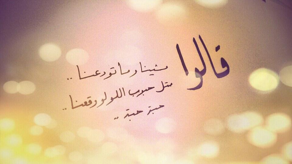 صورة كلمات حزينه عن الفراق الحبيب , عبارات مؤلمه عن الفراق 3448