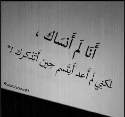 بالصور كلمات حزينه عن الفراق الحبيب , عبارات مؤلمه عن الفراق 3448