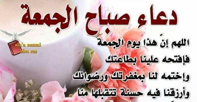 بالصور تهاني الجمعة , عبارات عن يوم الجمعه 3450 1