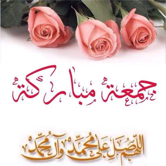 بالصور تهاني الجمعة , عبارات عن يوم الجمعه 3450 10