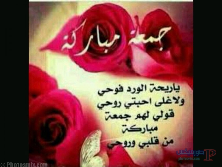 بالصور تهاني الجمعة , عبارات عن يوم الجمعه 3450 2