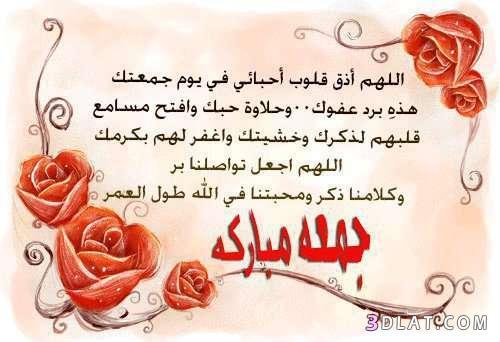 بالصور تهاني الجمعة , عبارات عن يوم الجمعه 3450 3