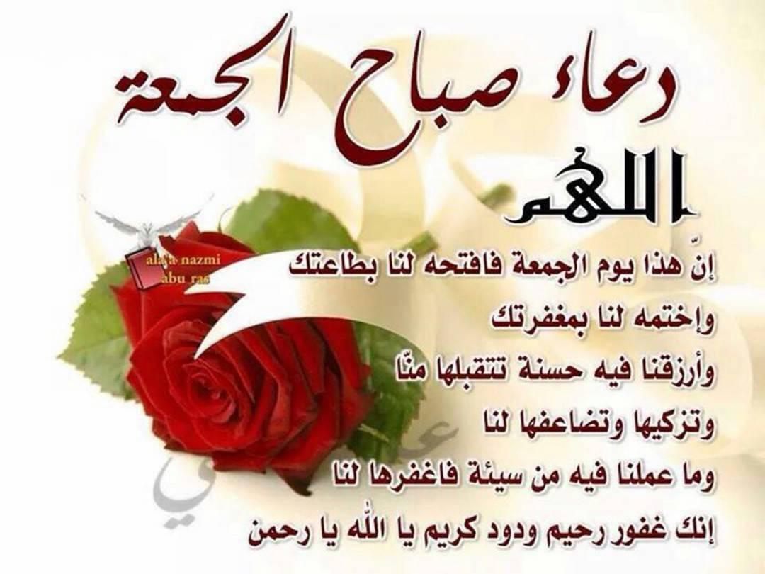 بالصور تهاني الجمعة , عبارات عن يوم الجمعه 3450 4