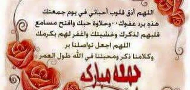 بالصور تهاني الجمعة , عبارات عن يوم الجمعه 3450 5
