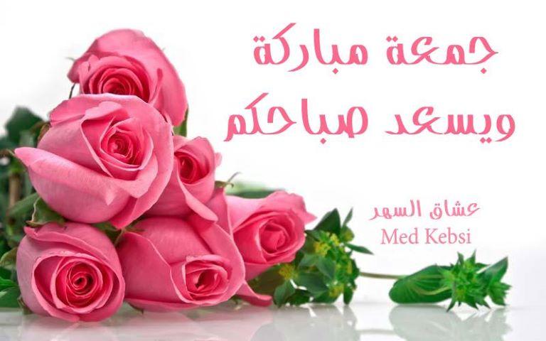 بالصور تهاني الجمعة , عبارات عن يوم الجمعه 3450 6