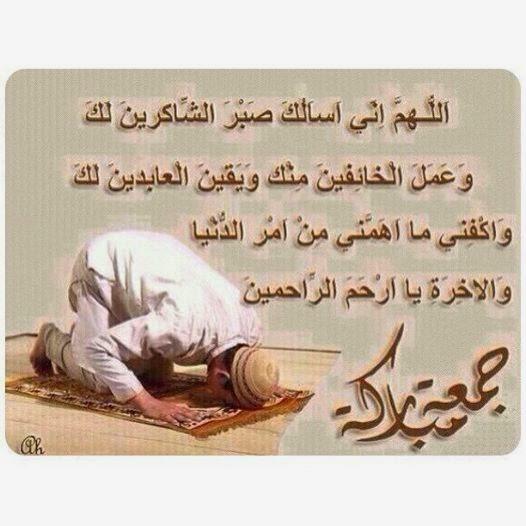 بالصور تهاني الجمعة , عبارات عن يوم الجمعه 3450 7