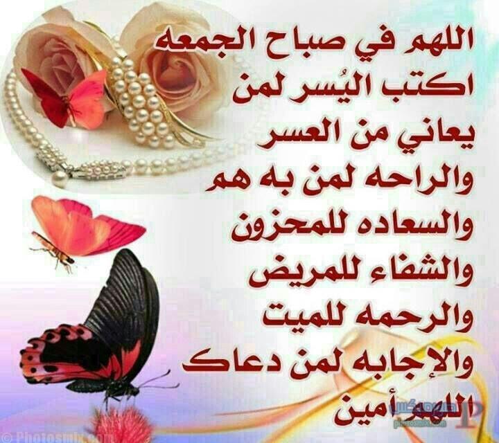 بالصور تهاني الجمعة , عبارات عن يوم الجمعه 3450 8