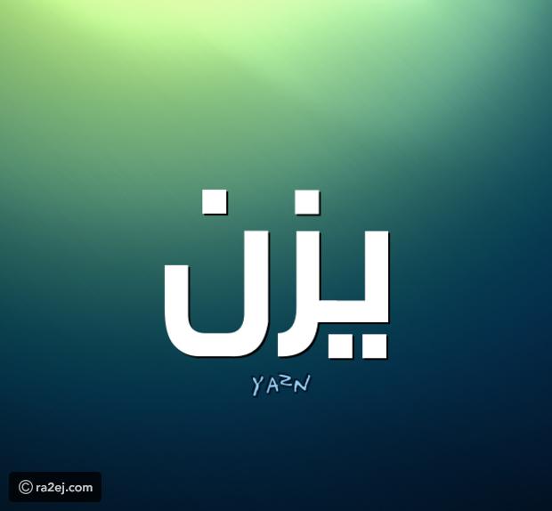 صورة معنى اسم يزن , معانى الاسماء وتحاليل الشخصيه