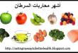 بالصور علاج مرض السرطان , اعشاب تحارب مرض السرطان 3462 1 110x75