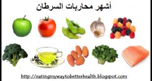 بالصور علاج مرض السرطان , اعشاب تحارب مرض السرطان 3462 1 310x165