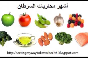 بالصور علاج مرض السرطان , اعشاب تحارب مرض السرطان 3462 1 310x205