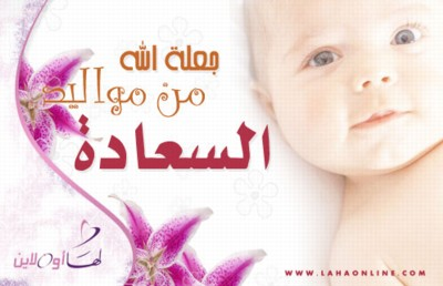 بالصور تهنئة مولود , اجمل الكلام للمولود الجديد 3463 2
