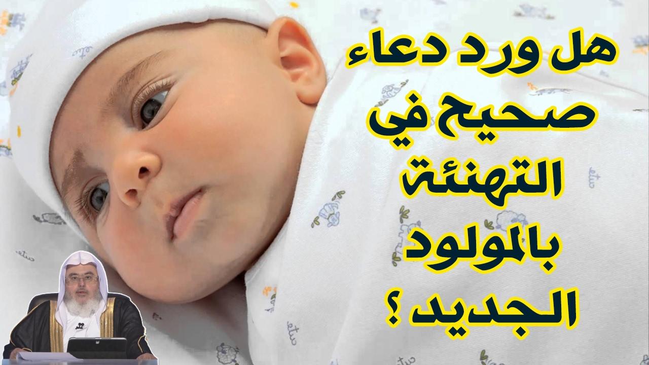 بالصور تهنئة مولود , اجمل الكلام للمولود الجديد 3463 5