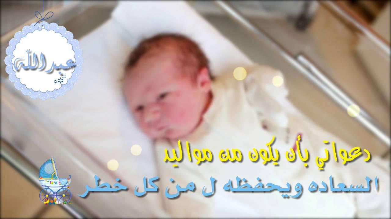 بالصور تهنئة مولود , اجمل الكلام للمولود الجديد 3463 6