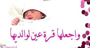 صوره تهنئة مولود , اجمل الكلام للمولود الجديد