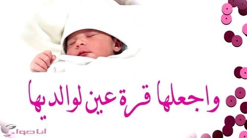 صور تهنئة مولود , اجمل الكلام للمولود الجديد