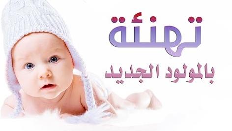 بالصور تهنئة مولود , اجمل الكلام للمولود الجديد 3463