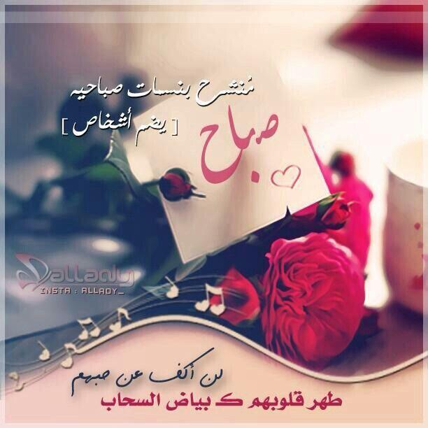 بالصور رسائل صباحية رومانسية , اقوى رساله عن الصباح الجميل 3468 2