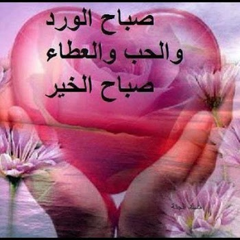 بالصور رسائل صباحية رومانسية , اقوى رساله عن الصباح الجميل 3468 4
