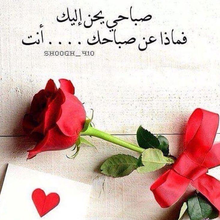 بالصور رسائل صباحية رومانسية , اقوى رساله عن الصباح الجميل 3468