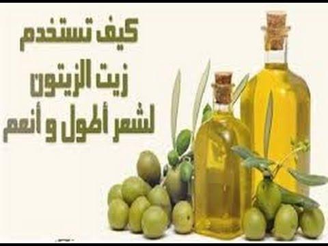 صوره زيت الزيتون للشعر , طريقه استخدام زيت الزيتون للشعر