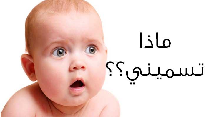 صورة اسماء اولاد ومعانيها , اجمل الاسماء الرائعه جدا للذكور