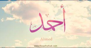معنى اسم احمد , اسم احمد ومعناه