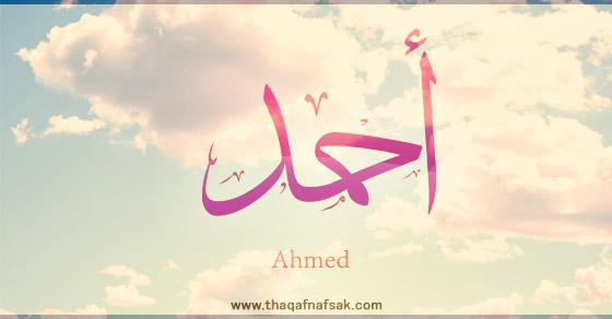 صورة معنى اسم احمد , اسم احمد ومعناه