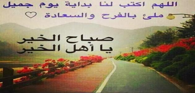 بالصور ادعية الصباح , صباح بطاعه الله 3674 4