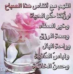 بالصور ادعية الصباح , صباح بطاعه الله 3674 9