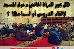 بالصور هل يجوز للحائض دخول المسجد , سؤال مهم وجواب 3701 2 310x205