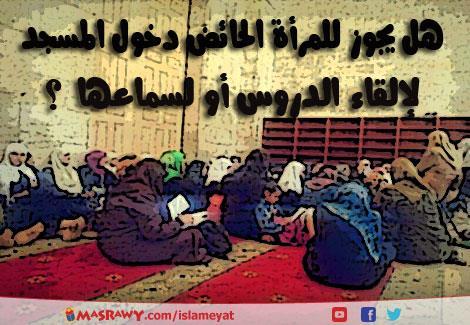 صوره هل يجوز للحائض دخول المسجد , سؤال مهم وجواب