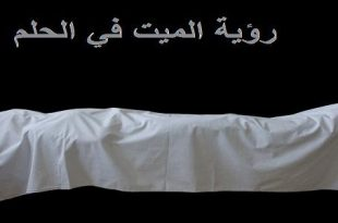 بالصور رؤية الاموات في المنام , تفسير رؤيه الاموات فى المنام 3728 2 310x205