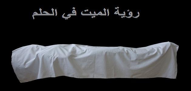 بالصور رؤية الاموات في المنام , تفسير رؤيه الاموات فى المنام 3728