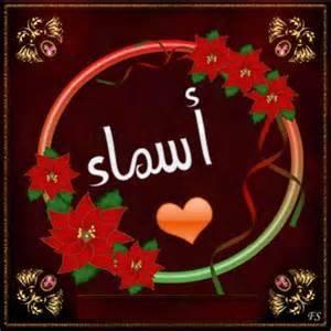صورة معنى اسم اسماء , اجمل الاسماء ومعناها