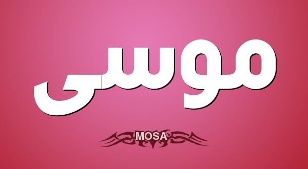 صورة معنى اسم موسى , من معانى الاسماء الرائعه