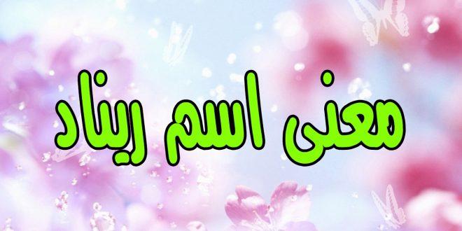 بالصور معنى اسم ريناد , جمال الاسماء ومعناه 3754 2 660x330