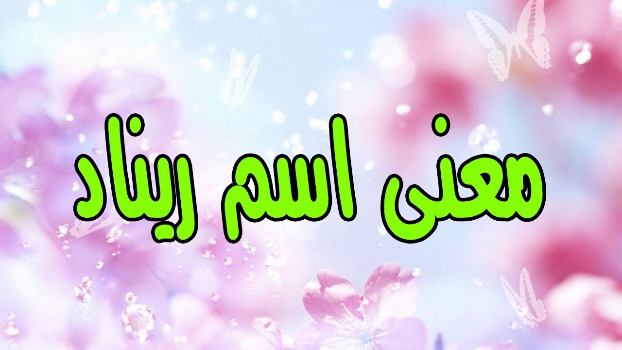 صوره معنى اسم ريناد , جمال الاسماء ومعناه