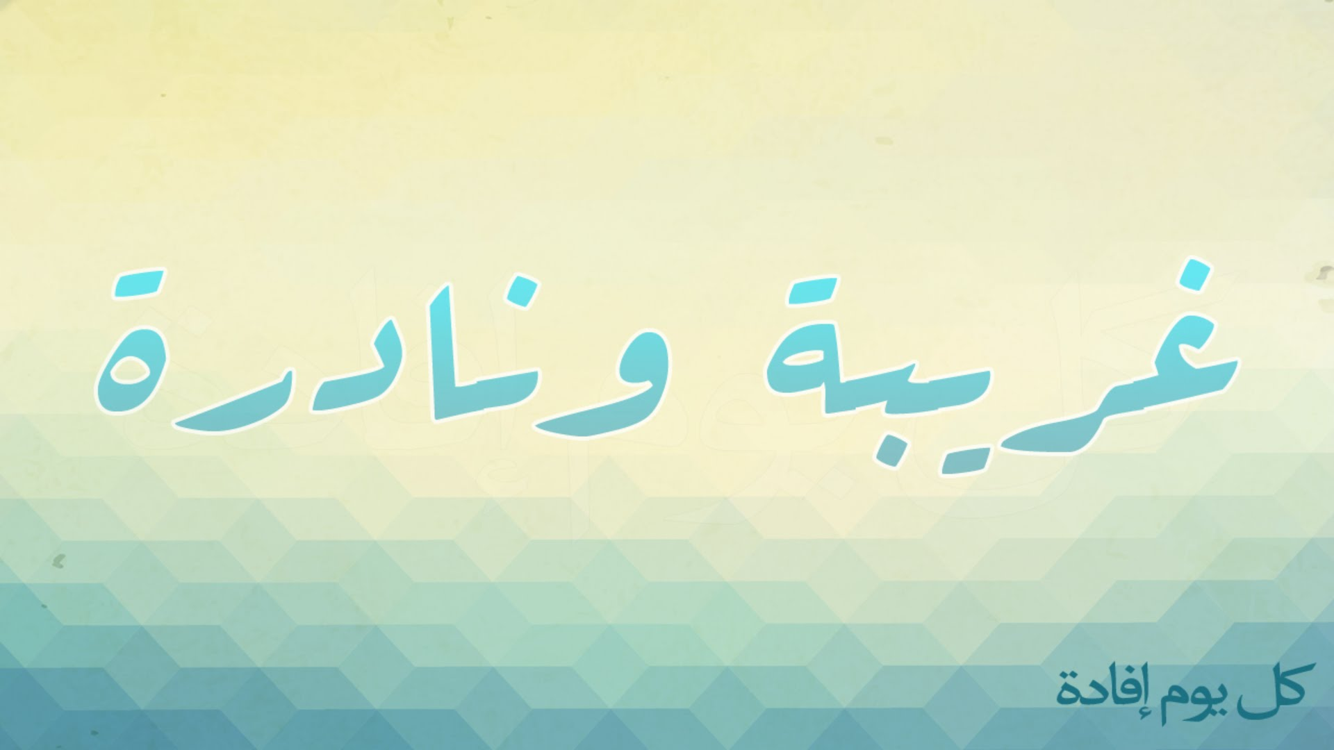 صورة اسماء اولاد غريبة ونادرة , اجمل اسماء الولاد