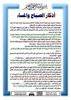 تحميل أذكار الصباح والمساء pdf