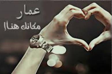صوره صور اسم عمار , خلفيات لاسم عمار جديده