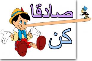 بالصور قصة قصيرة عن الصدق , قصه مؤثره معلمه للطفل 3843 1 310x205