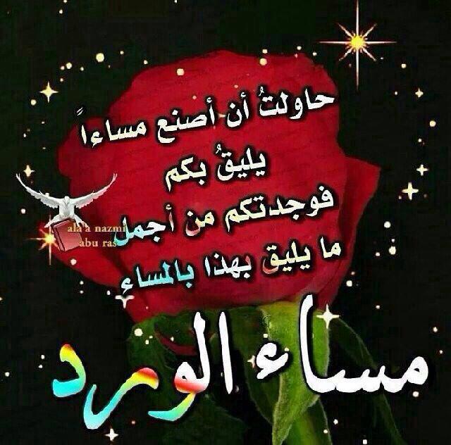 بالصور احلى مساء الخير , اجمل صور مساء الخير 3849 4