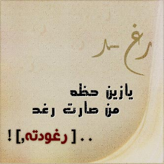صوره صور اسم رغد , خلفيات باسم رغد